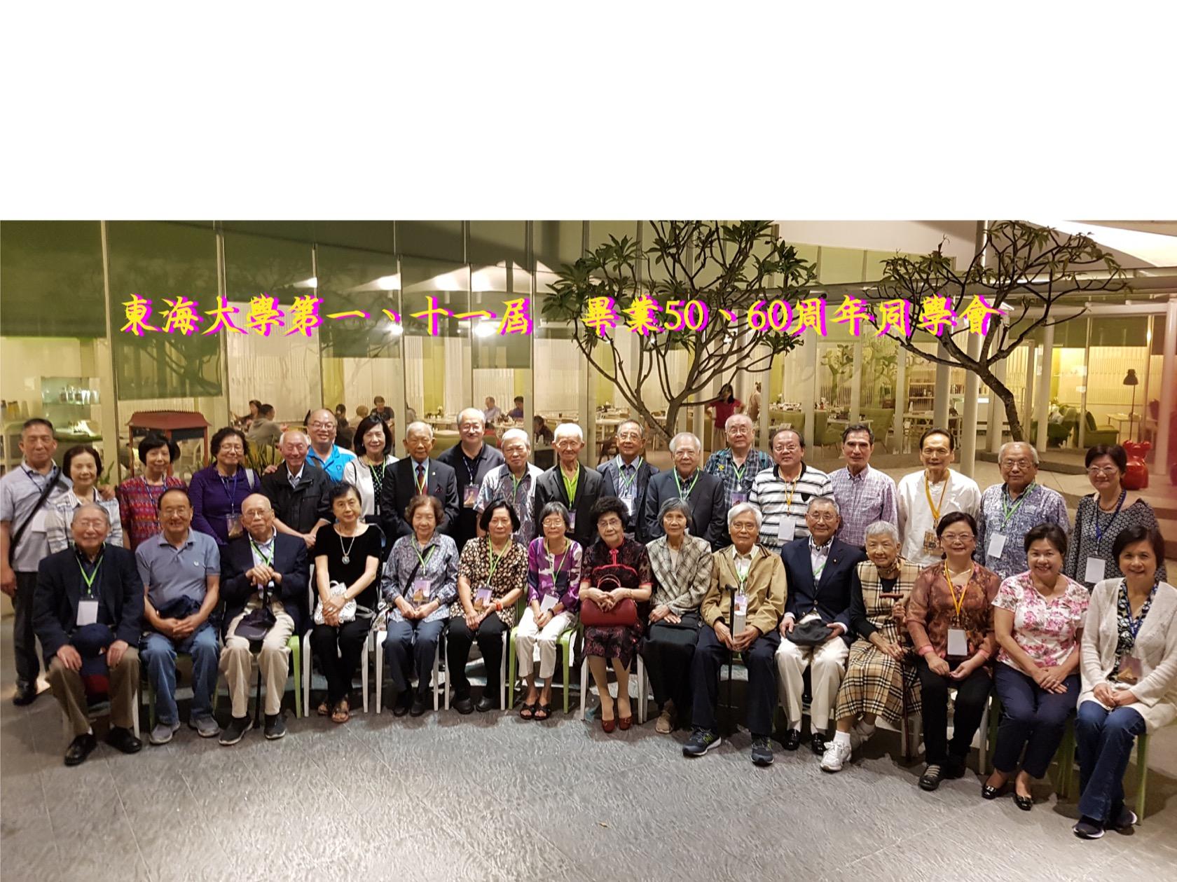 畢業50、60周年同學會