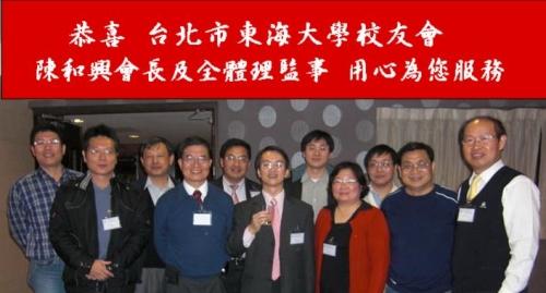 新任陳和興會長與全體理監事