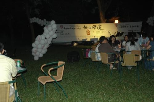 陽光草坪同學會晚宴