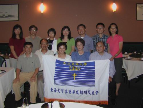 【美國】2005年校友訪問