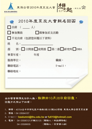 【2010.10.31】企管系系友會