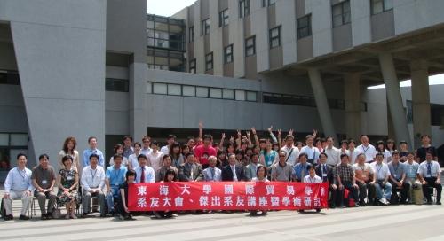 【2009.5.16】國貿系系友會