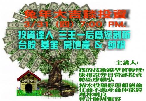 【2011.03-06】台北市校友會薪傳講座