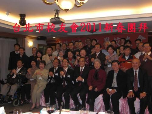 【2011.02.26】台北市校友會新春團拜