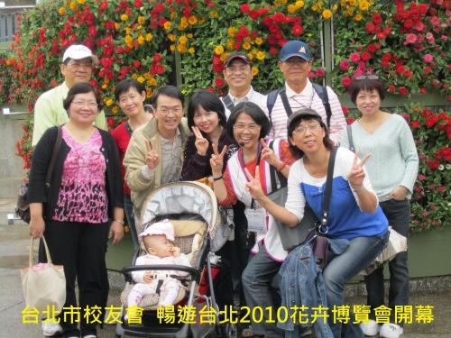 【2010.11.06】台北市校友會暢遊花博開幕