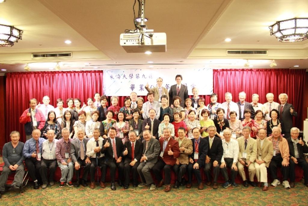 第9屆畢業50週年同學會活動
