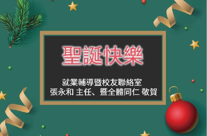 就友室祝賀全球東海人~聖誕快樂~