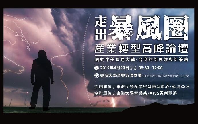 2019.4.20 東海大學「產業轉型高峰論壇」歡迎踴躍報名!
