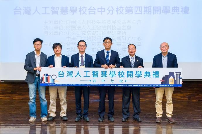 台灣人工智慧學校台中分校第四期開學典禮在東海大學舉行