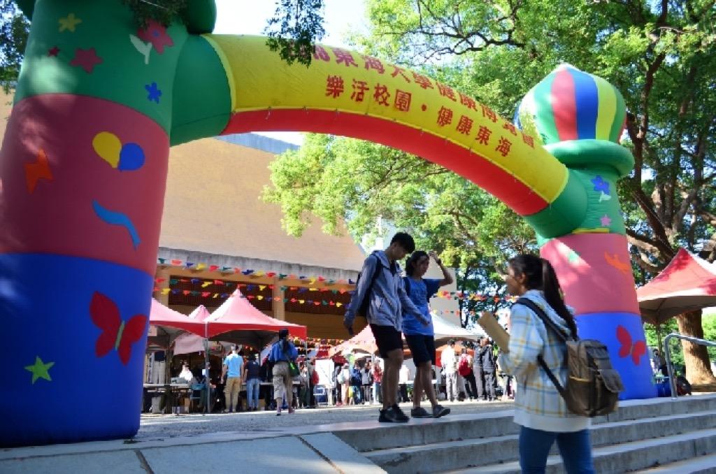 2019年樂活校園,東海健康促進系列活動「健康博覽會」