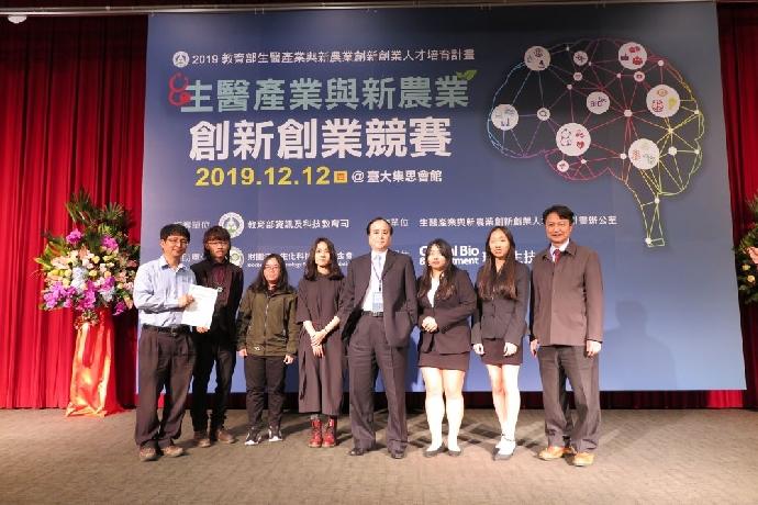 賀!東海大學參加教育部2019生醫產業與新農業創新創業獎競賽榮獲全國佳作