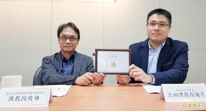 【恭賀】台灣大學、東海大學與台灣科技大學團隊開發最新技術成功