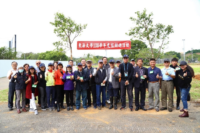 2020東海植樹週 校友師長移植牛樟樹讓生態永續