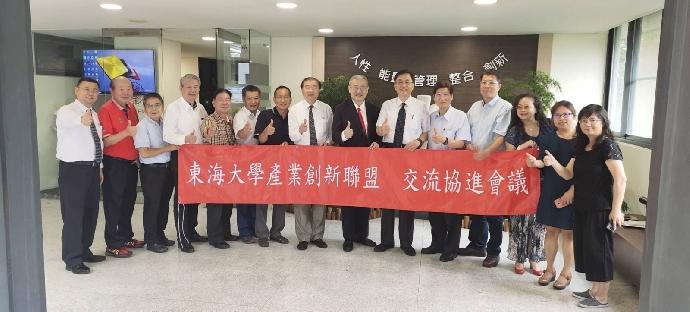 東海大學啟動「產業創新聯盟」2.0