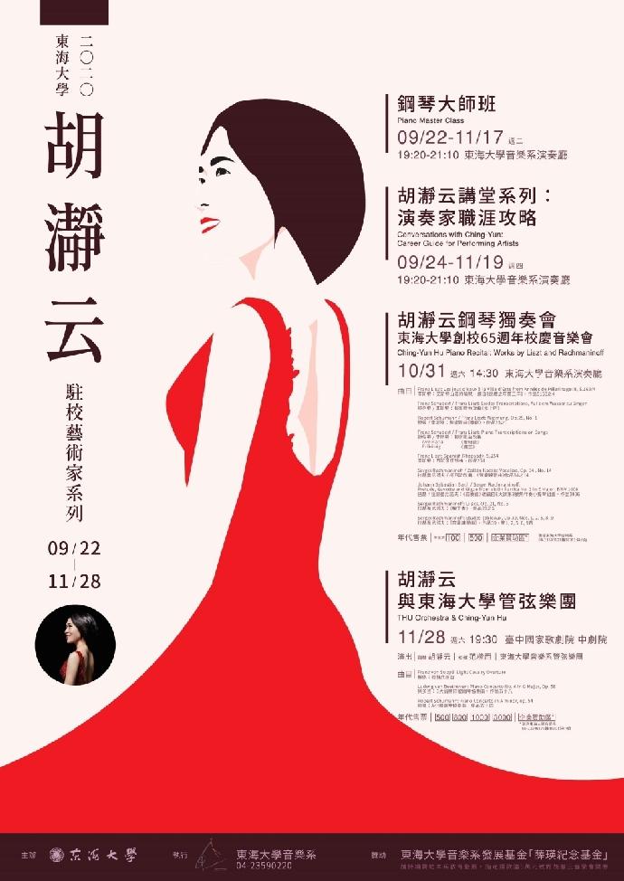 駐校藝術家胡瀞云 傳授演奏家職涯攻略
