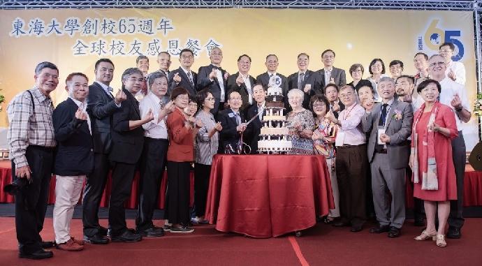 東海大學創校65週年全球校友餐會集錦