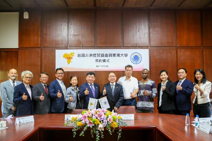 台灣非洲經貿協會來訪東海大學 簽訂交流合約促進產學合作