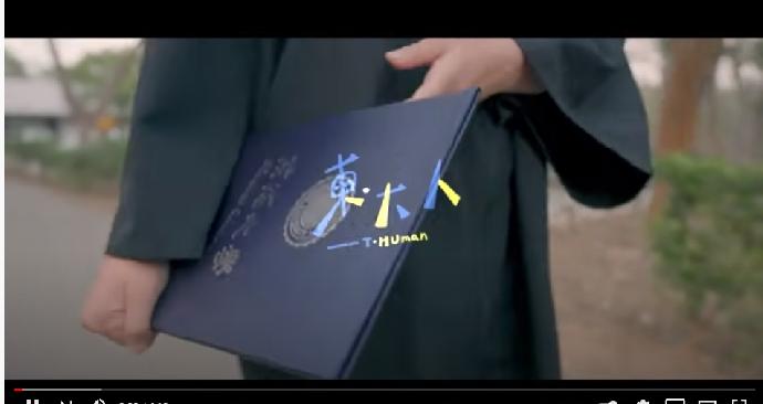 祝福開啟新旅程!2021年東海大學畢業歌 《東・大人》MV