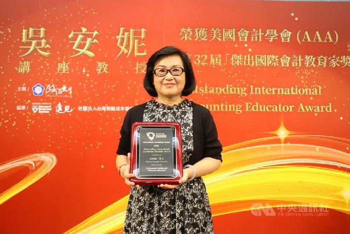 政大教授吳安妮 獲AAA傑出國際會計教育家獎(吳安妮教授為東海大學第14屆傑出校友2013年;東海大學19屆經濟系)