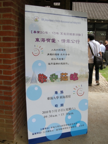【2010.05.15】行政系系友會
