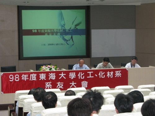 【2009.10.31】化材系系友會