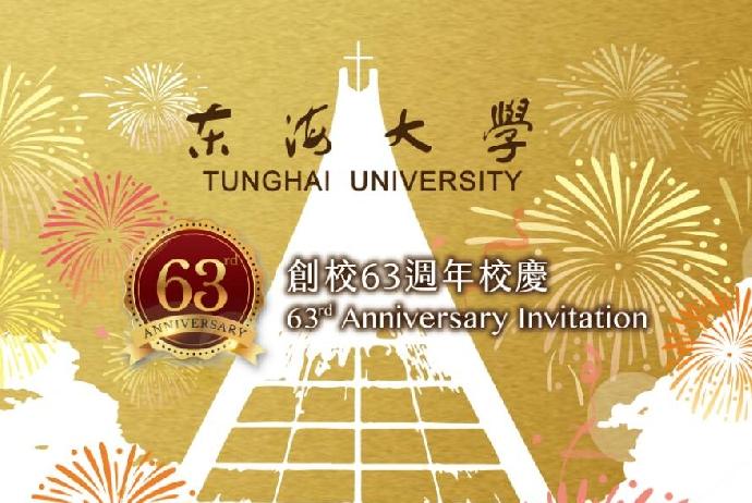 慶祝63週年校慶系列活動,歡迎校友共襄盛舉
