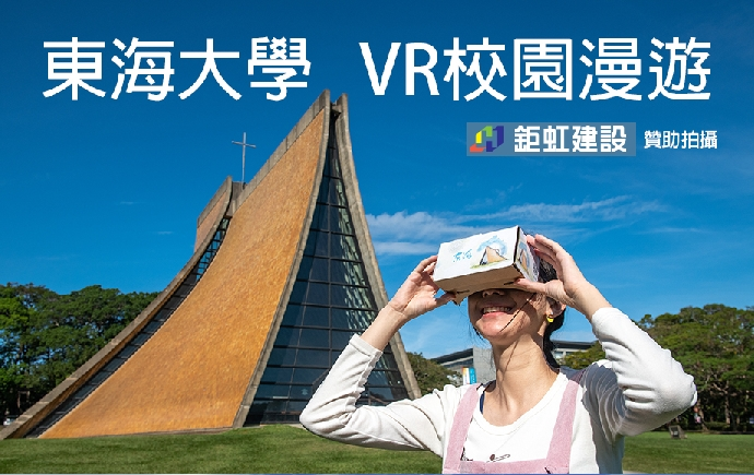 東海大學 VR校園漫遊