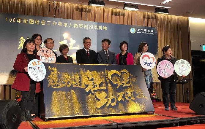 東海大學社工系教授曾華源 榮獲衛生福利部特殊貢獻獎殊榮