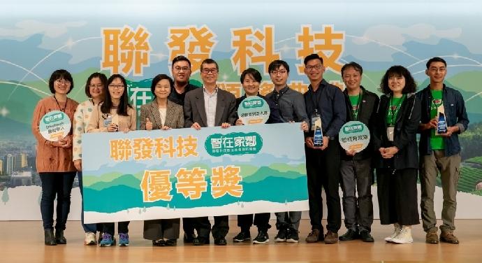 工工系博士生獲「智在家鄉」數位社會創新競賽優等獎