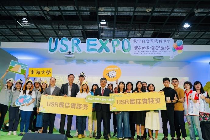 東海大學USR-C計畫參與大學社會實踐博覽會雙料獲獎!