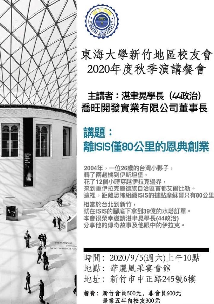 東海新竹校友會2020年秋季演講餐會曁會員大會-【講題:離ISIS僅80公里的恩典創業】