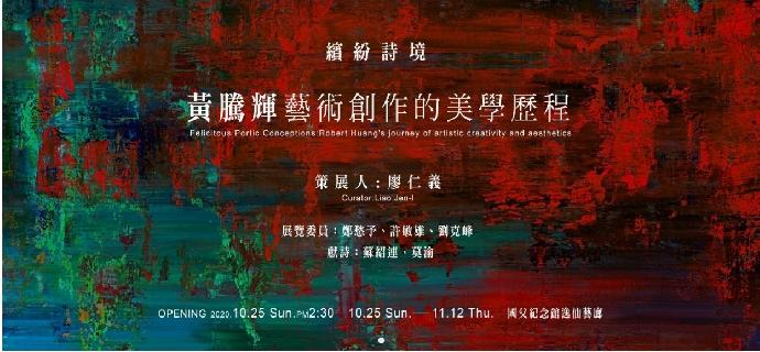 國父紀念館「繽紛詩境:國貿系25屆黃騰輝藝術創作的美學歷程」展