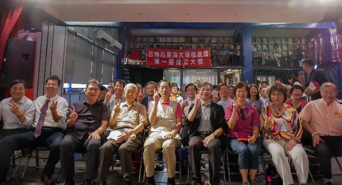 2020再出發~台南市東海大學校友會重新登記立案第一屆成立大會圓滿完成