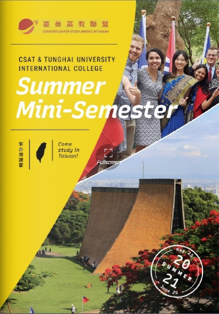 「臺美高教聯盟 」與東海大學國際學院將共同舉辦首屆「Summer Mini-Semester」,邀請美國姊妹校師生來校移地教學,與國際學院師生進行學術交流。