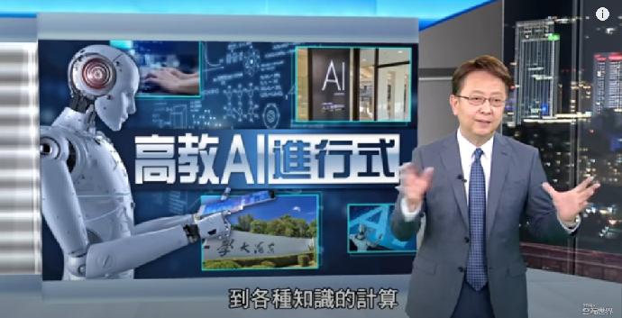 AI時代-探索東海課程學習新疆界