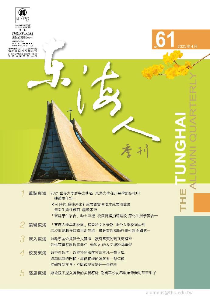 「東海人季刊」第61期發刊,以紙本、電子書雙版本發行