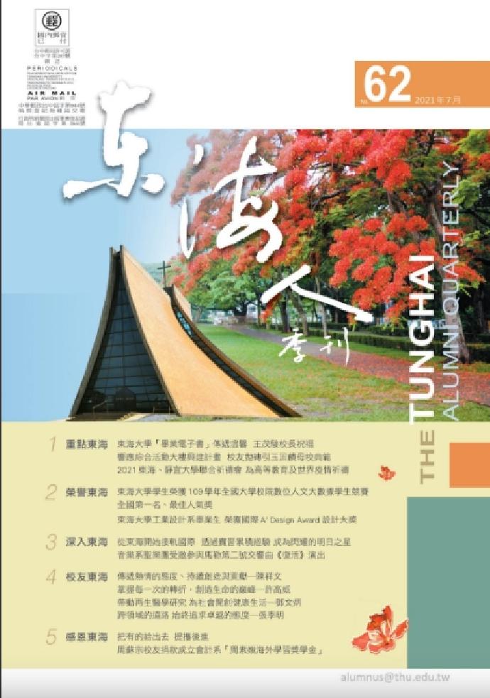 「東海人季刊」第62期發刊,以紙本、電子書雙版本發行